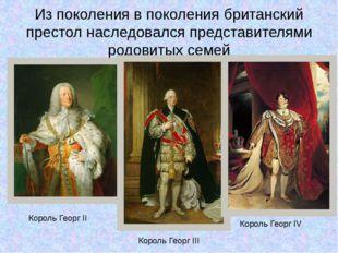 Из поколения в поколения британский престол наследовался представителями родо