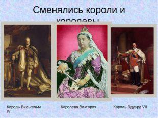 Сменялись короли и королевы. Король Вильгельм IV Королева Виктория Король Эду