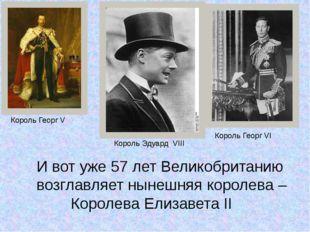 Король Георг V Король Эдуард VIII Король Георг VI И вот уже 57 лет Великобрит