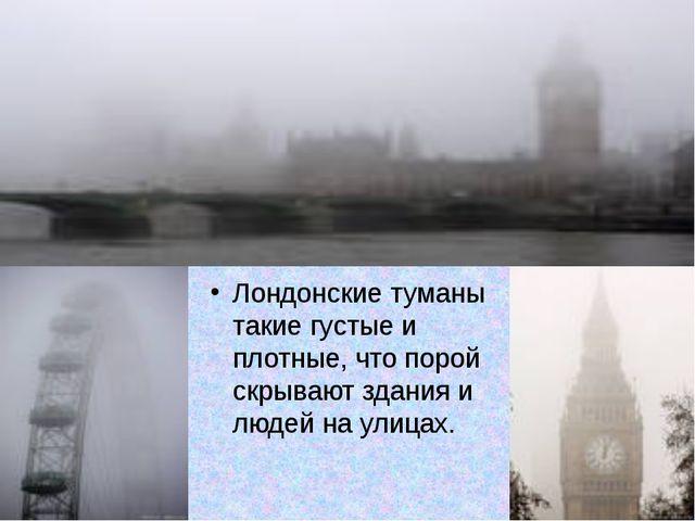 Лондонские туманы такие густые и плотные, что порой скрывают здания и людей н...