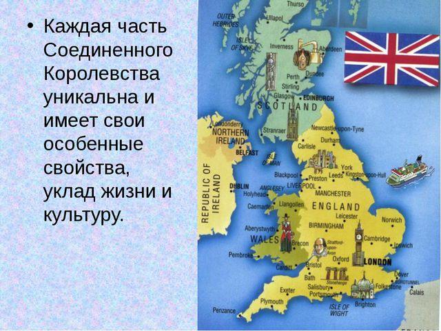 Каждая часть Соединенного Королевства уникальна и имеет свои особенные свойст...
