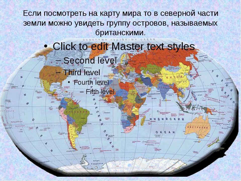 Если посмотреть на карту мира то в северной части земли можно увидеть группу...