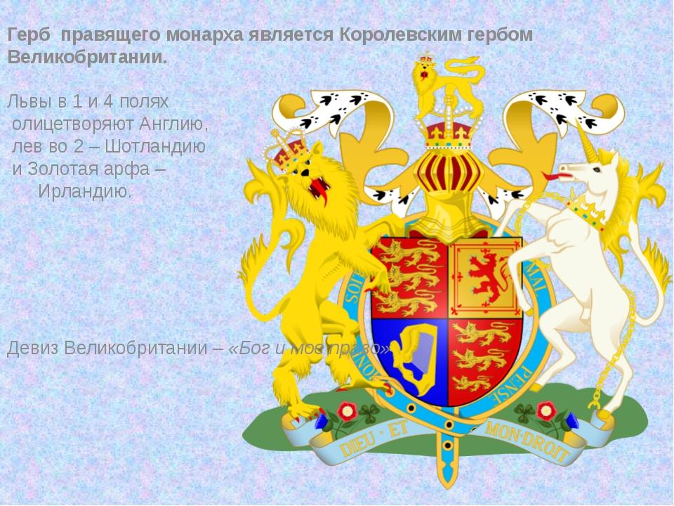 Герб правящего монарха является Королевским гербом Великобритании. Львы в 1 и...