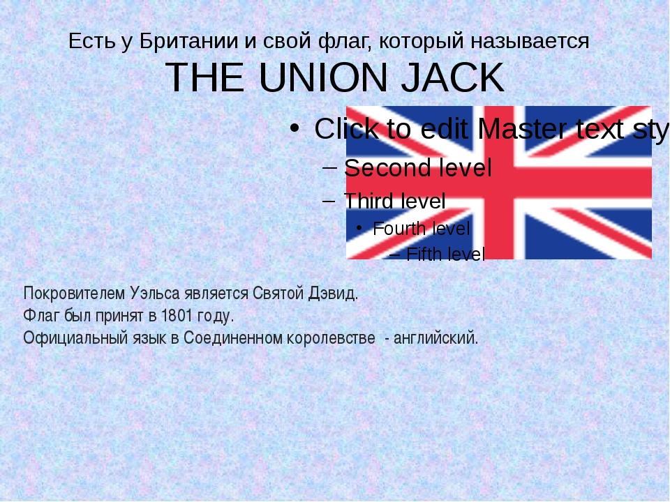 THE UNION JACK Покровителем Уэльса является Святой Дэвид. Флаг был принят в 1...