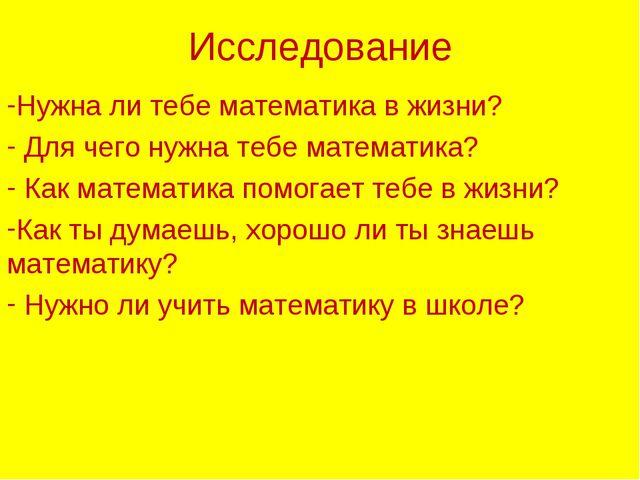 Исследование Нужна ли тебе математика в жизни? Для чего нужна тебе математика...