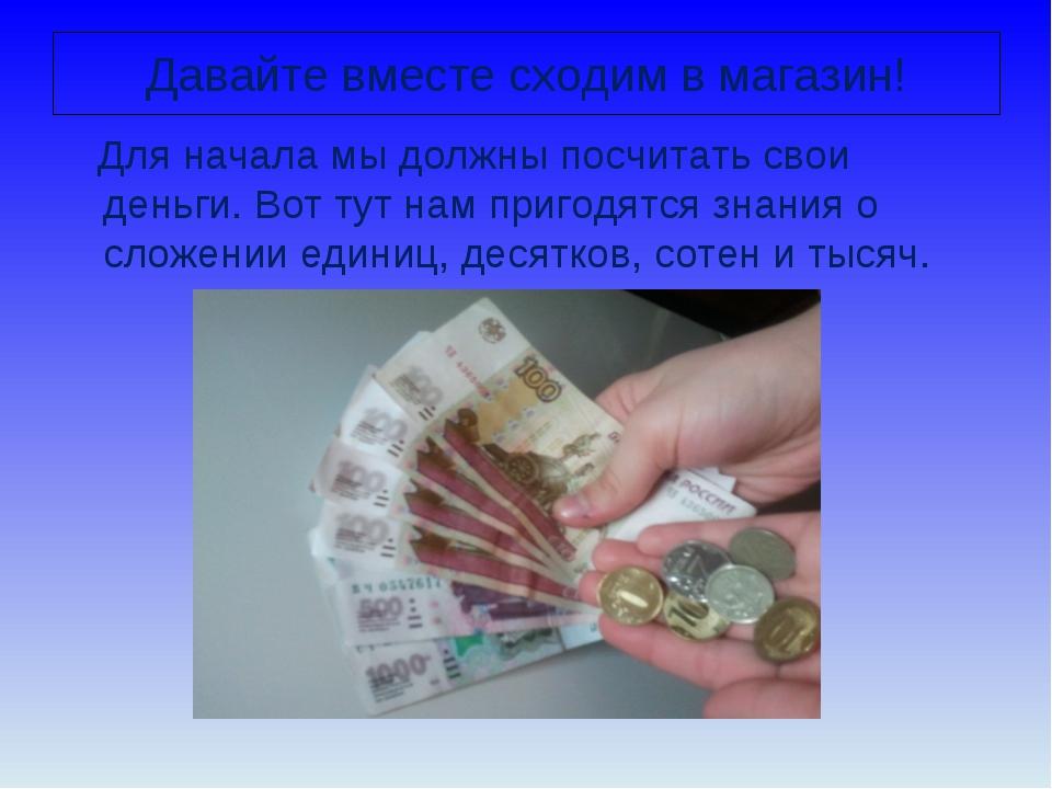 Давайте вместе сходим в магазин! Для начала мы должны посчитать свои деньги....