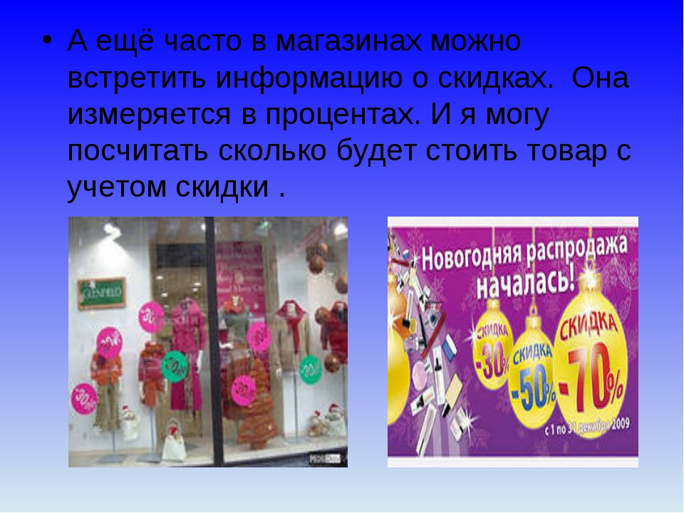 А ещё часто в магазинах можно встретить информацию о скидках. Она измеряется...