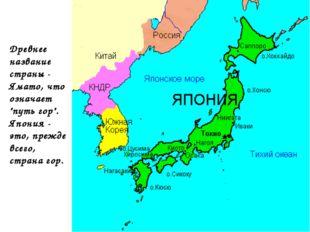 """Древнее название страны - Ямато, что означает """"путь гор"""". Япония - это, прежд"""