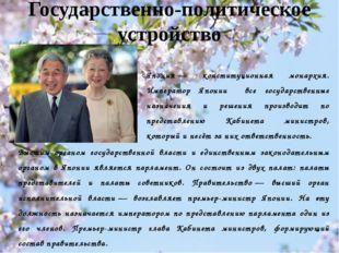 Государственно-политическое устройство Япония— конституционная монархия. Имп