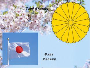 Герб Японии Флаг Японии