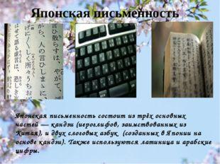 Японская письменность состоит из трёх основных частей— кандзи (иероглифов, з