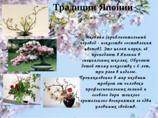 Традиции Японии Икебана (приблизительный перевод - искусство составления цве
