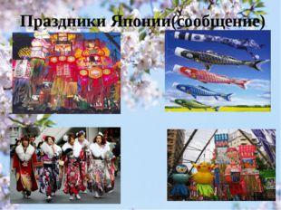 Праздники Японии(сообщение)