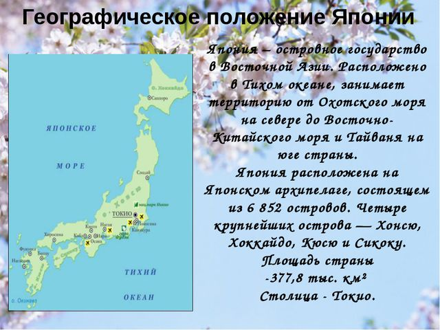 Географическое положение Японии Япония – островное государство в Восточной Аз...