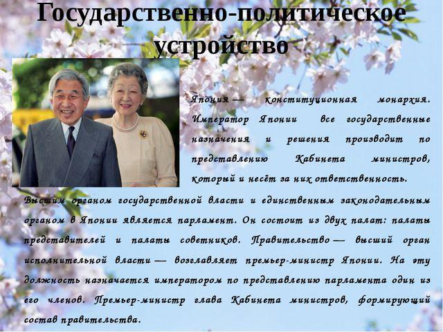 Государственно-политическое устройство Япония— конституционная монархия. Имп...