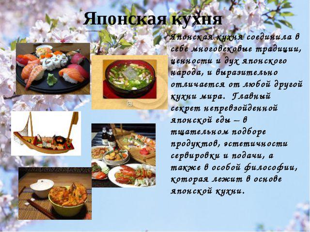 Японская кухня Японская кухня соединила в себе многовековые традиции, ценност...