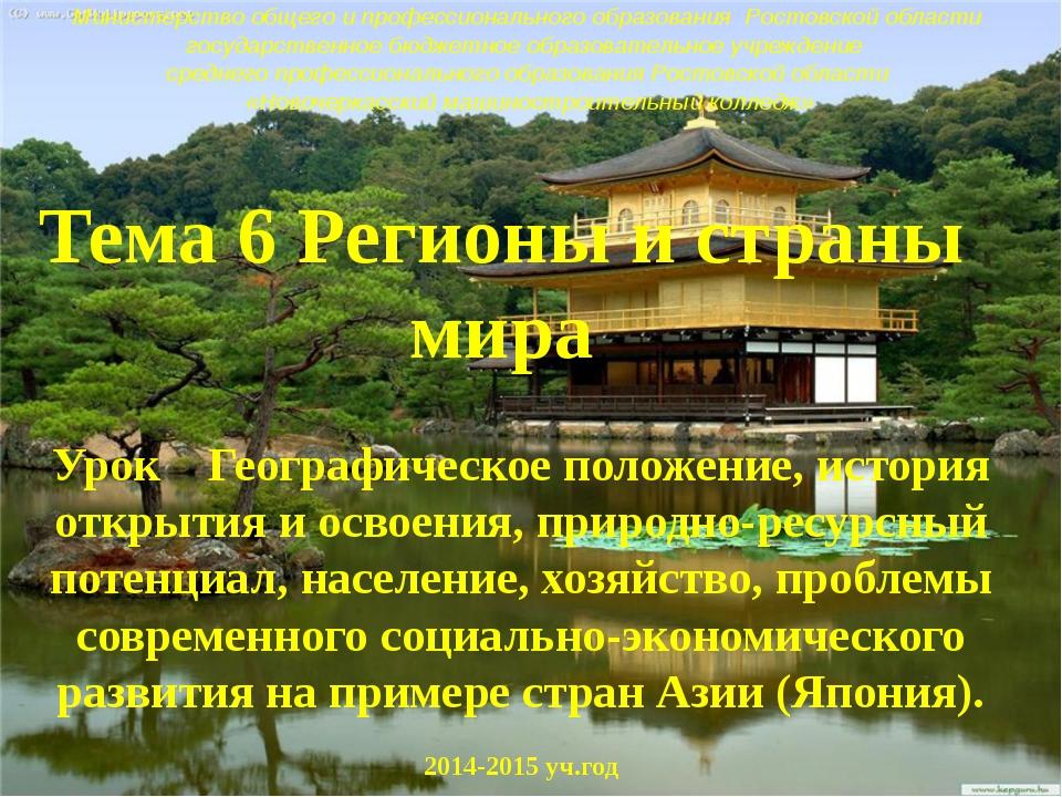 Министерство общего и профессионального образования Ростовской области госуд...