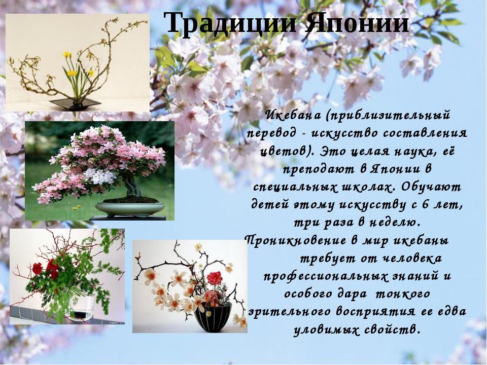Традиции Японии Икебана (приблизительный перевод - искусство составления цве...