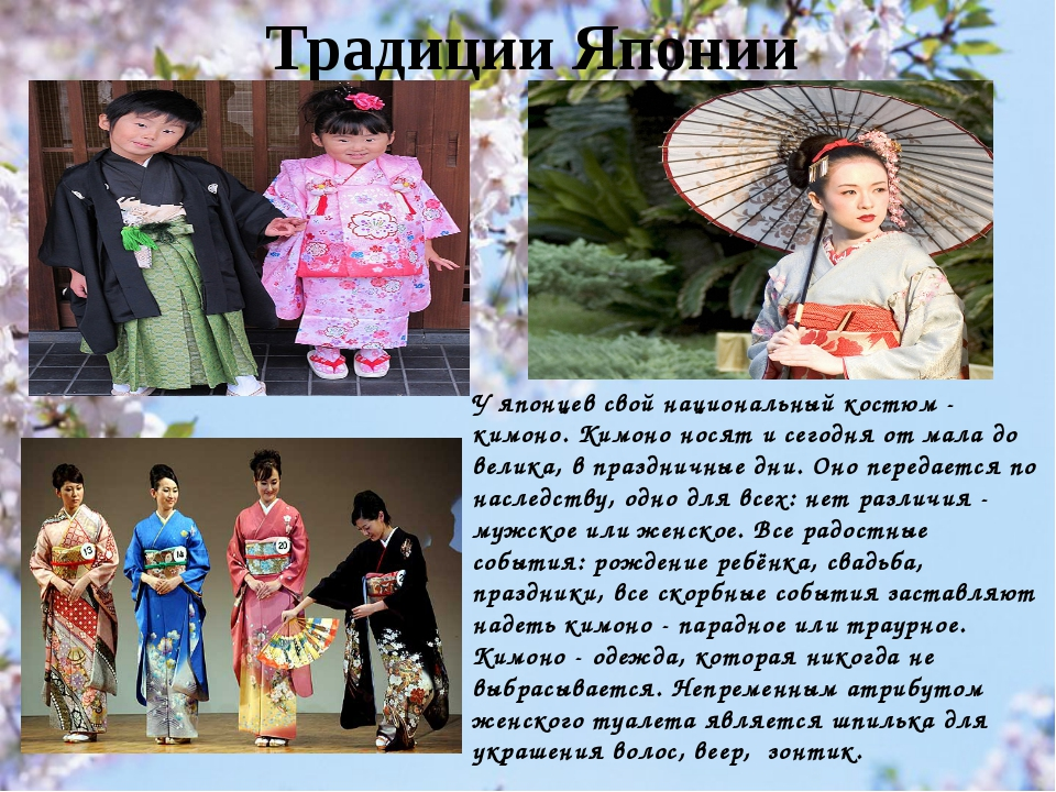 Традиции Японии У японцев свой национальный костюм - кимоно. Кимоно носят и с...
