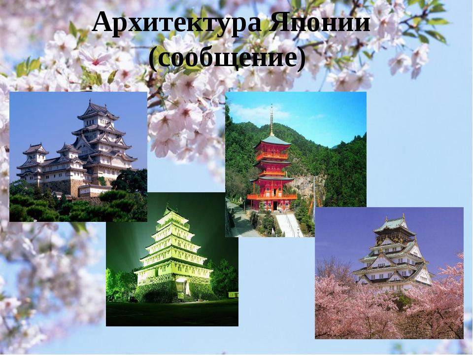Архитектура Японии (сообщение)