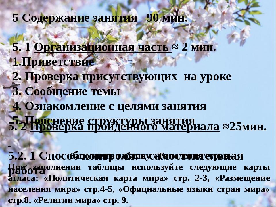 5 Содержание занятия 90 мин. 5. 1 Организационная часть ≈ 2 мин. 1.Приветстви...