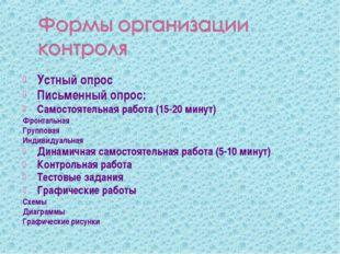 Устный опрос Письменный опрос: Самостоятельная работа (15-20 минут) Фронтальн
