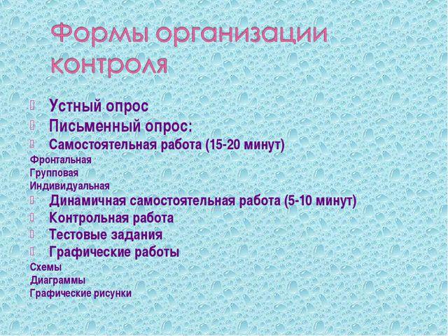 Устный опрос Письменный опрос: Самостоятельная работа (15-20 минут) Фронтальн...
