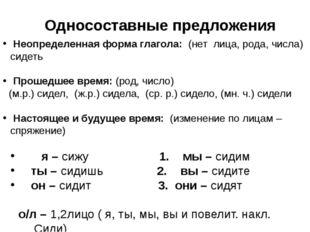 Односоставные предложения Неопределенная форма глагола: (нет лица, рода, числ