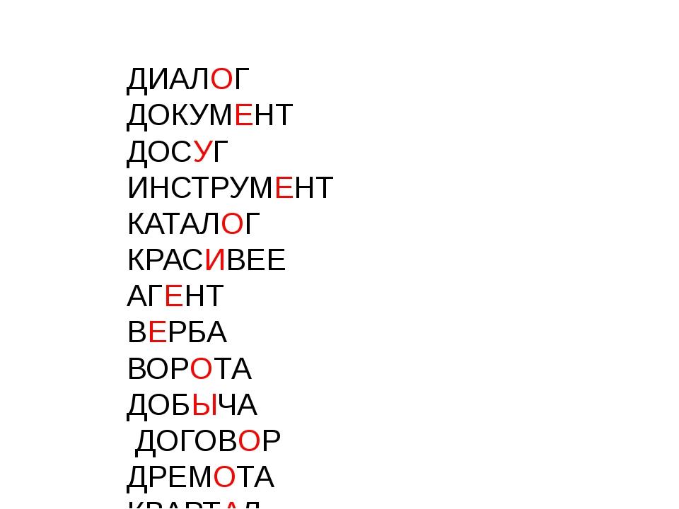 ДИАЛОГ ДОКУМЕНТ ДОСУГ ИНСТРУМЕНТ КАТАЛОГ КРАСИВЕЕ АГЕНТ ВЕРБА ВОРОТА ДОБЫЧА Д...