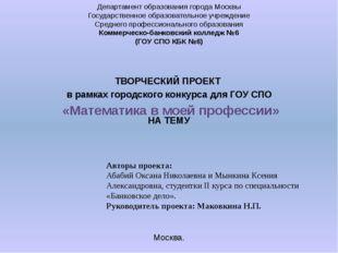 Департамент образования города Москвы Государственное образовательное учрежде