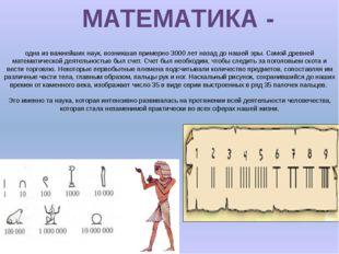 одна из важнейших наук, возникшая примерно 3000 лет назад до нашей эры. Самой