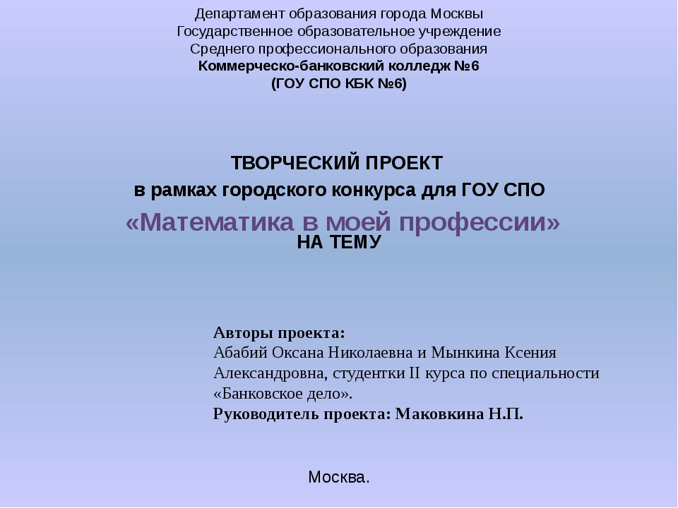 Департамент образования города Москвы Государственное образовательное учрежде...