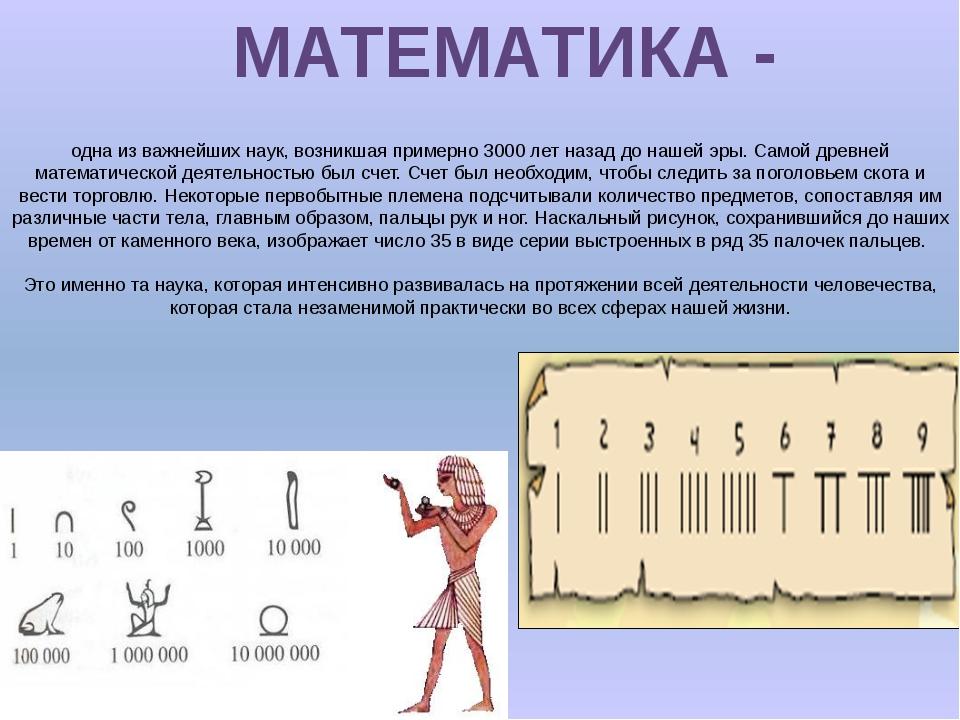одна из важнейших наук, возникшая примерно 3000 лет назад до нашей эры. Самой...