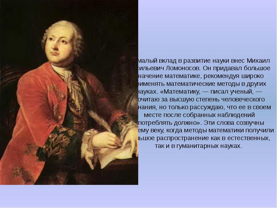 Немалый вклад в развитие науки внес Михаил Васильевич Ломоносов. Он придавал...
