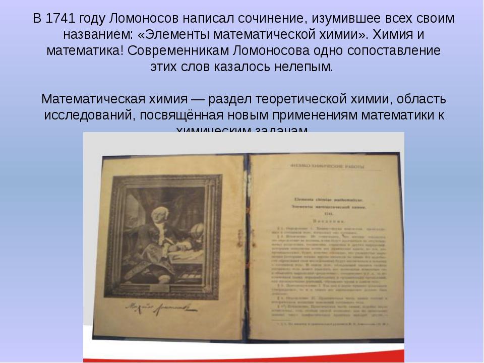В 1741 году Ломоносов написал сочинение, изумившее всех своим названием: «Эле...