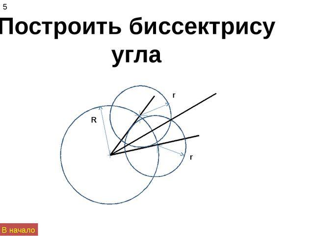 Построить биссектрису угла R r r 5 В начало