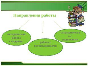 Направления работы методическая работа с кадрами работа с воспитанниками сот