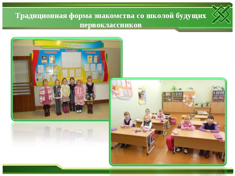 Традиционная форма знакомства со школой будущих первоклассников