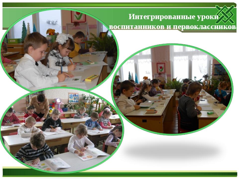Интегрированные уроки воспитанников и первоклассников