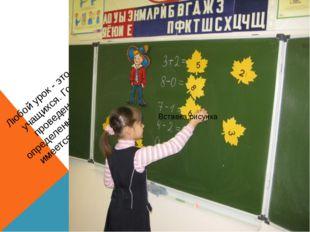 Любой урок - это творчество учителя и учащихся. Готового рецепта по его пров