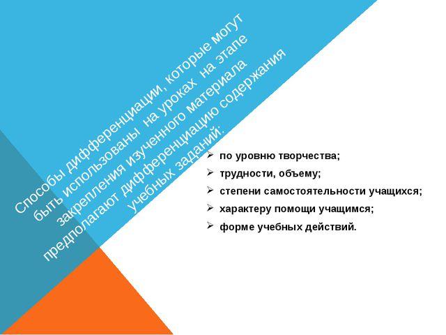 Способы дифференциации, которые могут быть использованы на уроках на этапе за...
