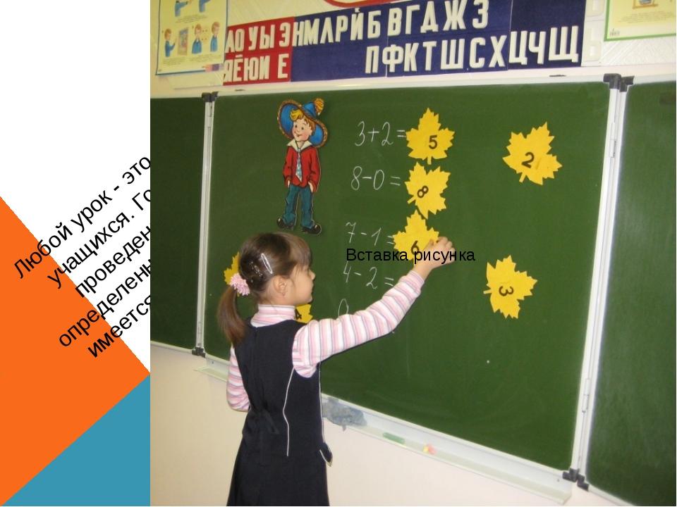 Организация самостоятельной работы на уроках в начальной школе