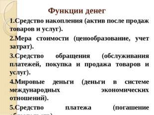 Функции денег 1.Средство накопления (актив после продаж товаров и услуг). 2.М