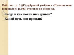 Работая с п. 3 §13 рубрикой учебника «Путешествие в прошлое» (с.109) ответьте