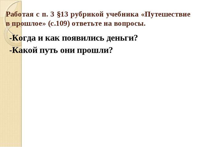 Работая с п. 3 §13 рубрикой учебника «Путешествие в прошлое» (с.109) ответьте...