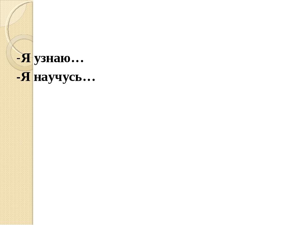 -Я узнаю… -Я научусь…
