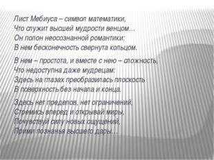 Лист Мебиуса – символ математики, Что служит высшей мудрости венцом… Он поло