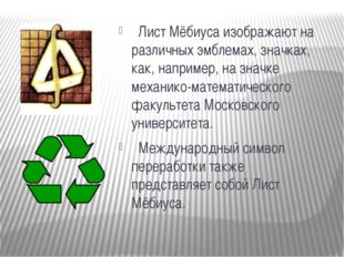 Лист Мёбиуса изображают на различных эмблемах, значках, как, например, на зн