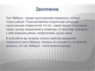 Заключение. Лист Мёбиуса - первая односторонняя поверхность, которую открыл у