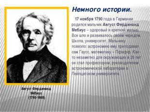 Немного истории. 17 ноября 1790 года в Германии родился мальчик Август Фердин
